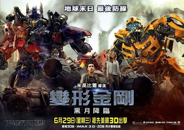 变形金刚3 Transformers: Dark of the Moon 影评