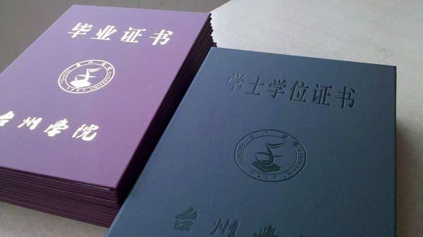 大学毕业证书
