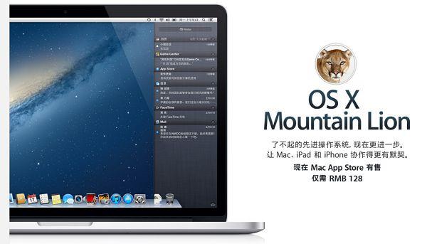 苹果Mountain Lion系统已上市