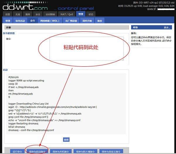 DD-WRT/ OpenWrt开启去广告