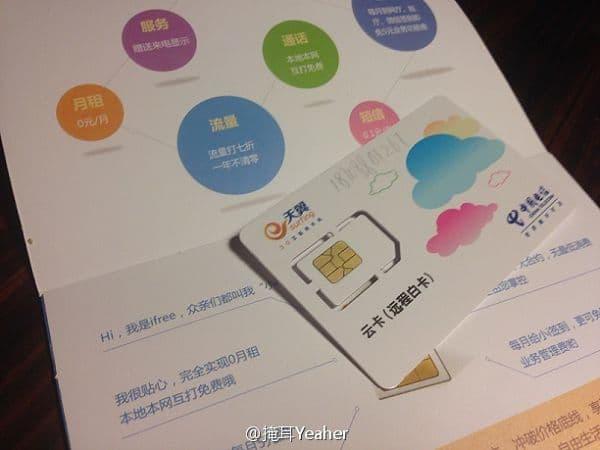 入手云南电信iFree 0月租SIM卡