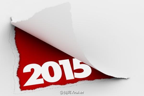 2015新年