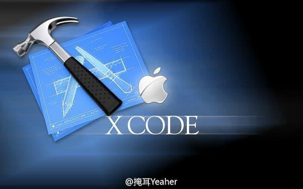 Xcode中毒