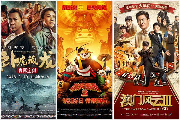 卧虎藏龙2青冥宝剑+功夫熊猫3+澳门风云3 高清电影下载