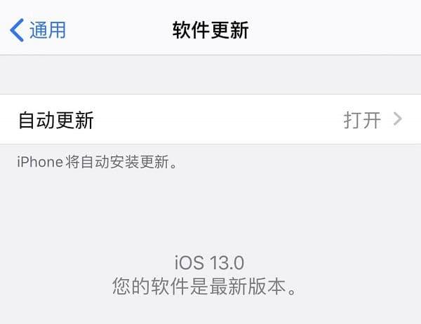 屏蔽iOS系统自动更新提示 | noota.mobileconfig
