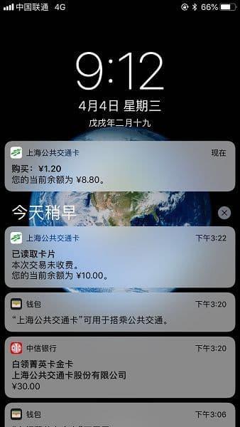 iPhone绑定上海交通卡,完美漫游江浙沪等地