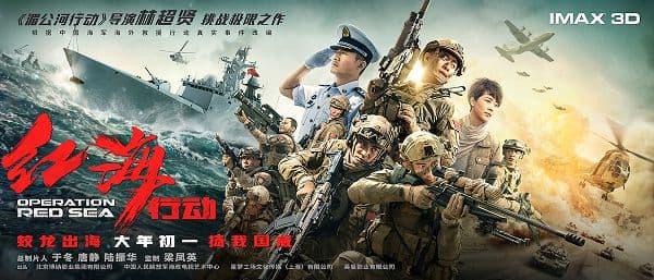 红海行动1080P 蓝光高清版中英双字幕版下载