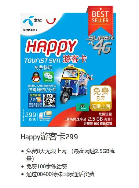 DTAC HAPPY游客SIM卡 全网最低价