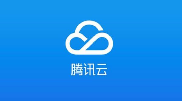 优惠 腾讯云 QCloud CoudTencent