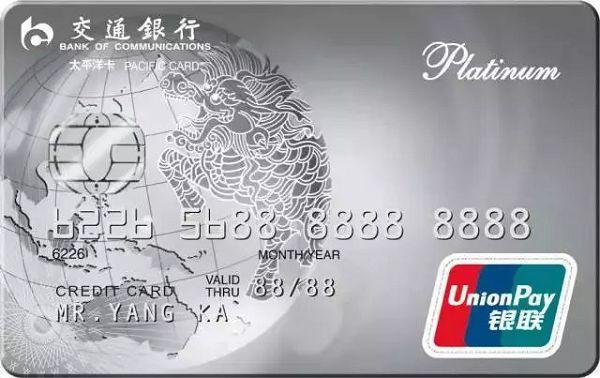 交通银行 · 标准白金卡(白麒麟)
