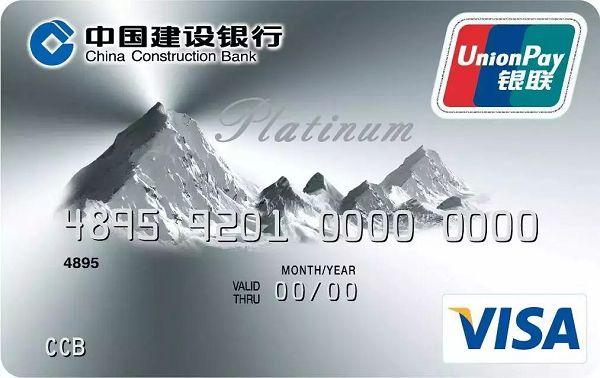 建设银行 · 龙卡尊享白金信用卡 (大山白)