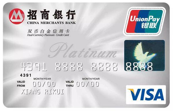 招商银行 · 经典版白金卡 (经典白)