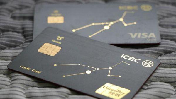 工商银行 宇宙星座信用卡