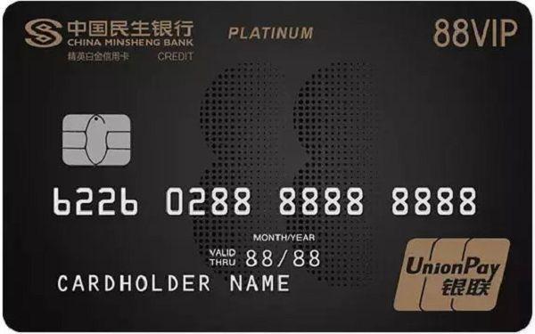 民生银行 · 阿里88VIP联名信用卡
