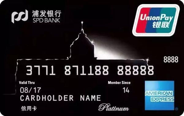 浦发银行 · 美国运通白金信用卡 (AE白)