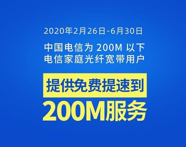 如何让电信宽带免费提速到200M呢