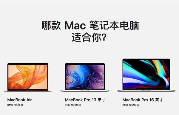 哪款 MacBook Pro / Air适合你