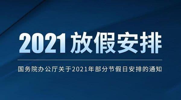2021年中国公共假期放假安排:2个黄金周与5个小长假