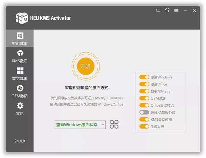 HEU KMS Activator激活LTSC 2019