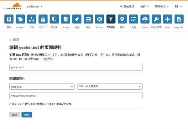 使用Cloudflare将旧域名通过301重定向至新域名