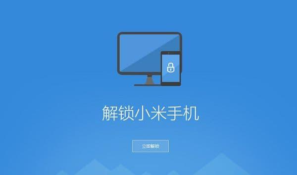 小米/红米手机解锁解锁Bootloader