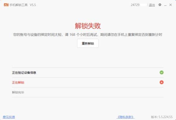 小米手机/红米手机解锁Bootloader